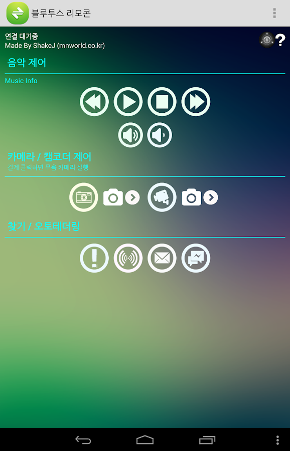 Bluetooth remote control - screenshot