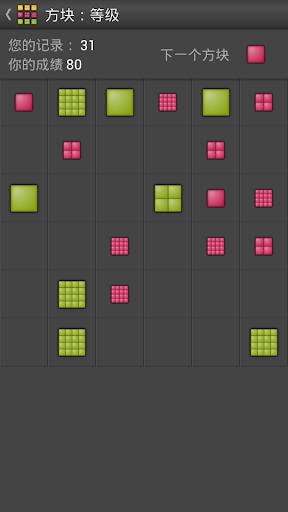 方块: 等级