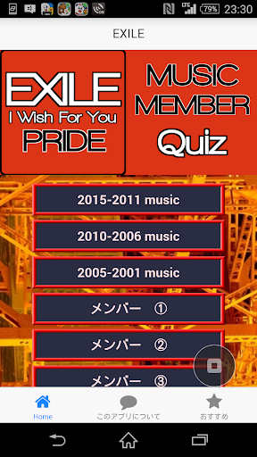 Quiz for EXILE TRIBE エグザイル