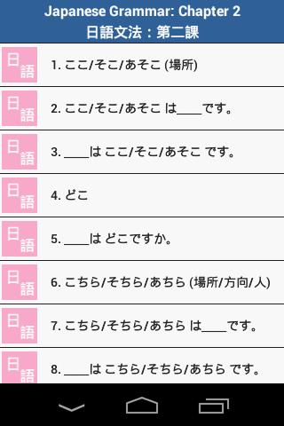 日語文法2