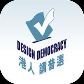 港人講普選 Design Democracy HK