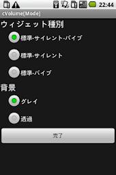cVolume [ app widget ]