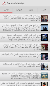 Rotana Masriya screenshot 0