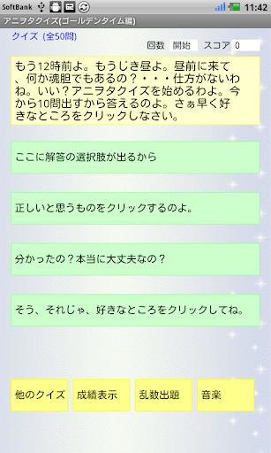 アニヲタクイズ ゴールデンタイム編