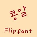 Aaabean ™?Korean Flipfont