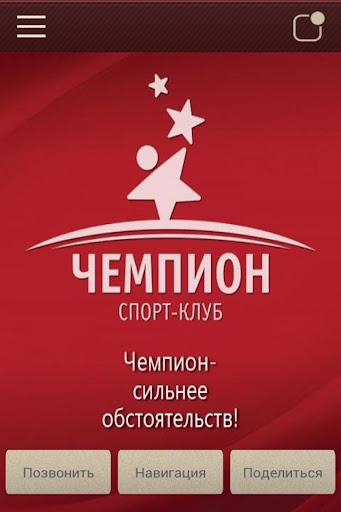 Спорт-клуб Чемпион