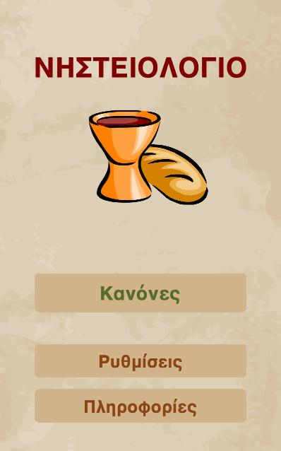 ΝΗΣΤΕΙΟΛΟΓΙΟ - screenshot