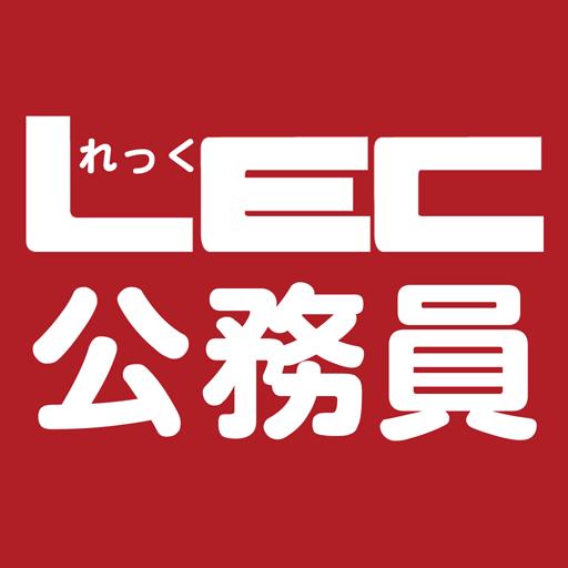 LEC 公務員 1問1答クイックマスター 教育 LOGO-玩APPs