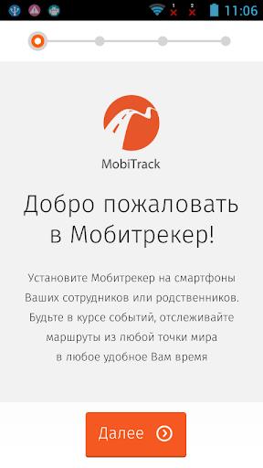 БВК: Мобитрекер