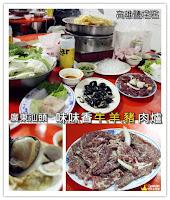 味味香廣東汕頭牛豬羊肉爐
