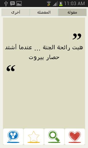 مقولات ياسر عرفات