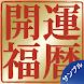 開運福暦カレンダー Sample