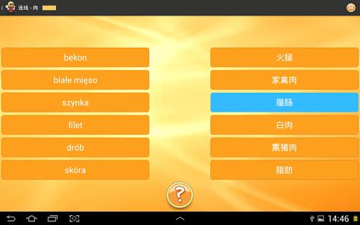 玩教育App|学习波兰语 6000 单词免費|APP試玩