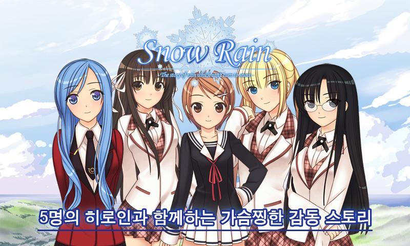 스노우레인- screenshot