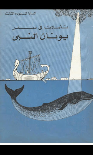 Jonah The Prophet Arabic