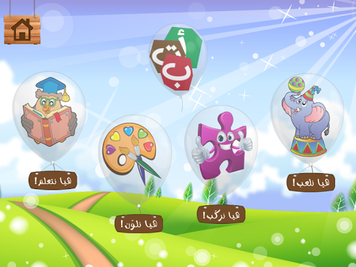 Arabic Learning For Kids 6.3.3326 screenshots 15