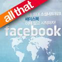 올댓 페이스북 logo