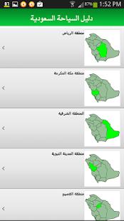 دليل السياحة السعودية - screenshot thumbnail