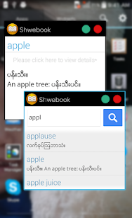 Shwebook Dictionary Pro - screenshot thumbnail