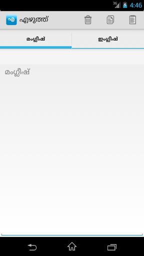 Ezhuth - Malayalam Writing App