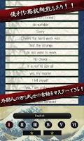 Screenshot of SAMURAI VOICE