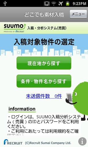 SUUMOu3069u3053u3067u3082u7d20u6750u5165u7a3fuff08u58f2u8cb7uff09 1.4.1 Windows u7528 2