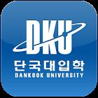 단국대학교 입학 icon
