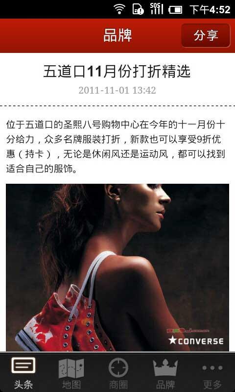 积木北京打折 - screenshot