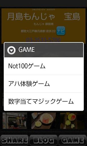 TsukishimaMonjaTakarajima 1.0 Windows u7528 3
