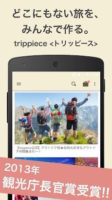トリッピース - みんなで旅する旅行SNSのおすすめ画像2