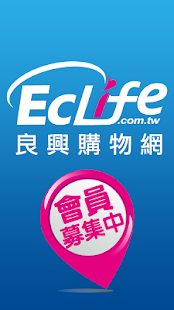 EcLife 良興購物網,週邊 手機 3C