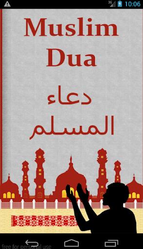 أجمل دعاء - Ramadan quotes