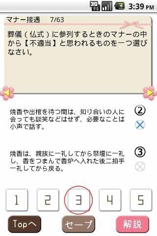 パブロフ秘書検定2級- screenshot