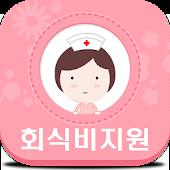 널스링-간호조무사 회식/교육/취업 지원