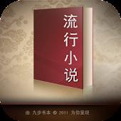 网络流行小说(三)