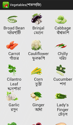 Vegetables(শাকসবজি) - screenshot