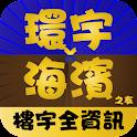環宇X海濱 icon