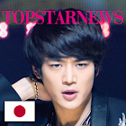 韓流 Top Star News 日本語版 vol.8 icon
