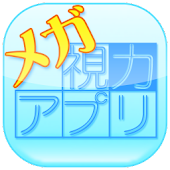 視力アプリ