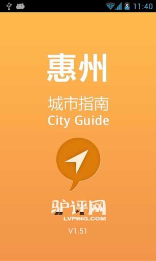 惠州城市指南
