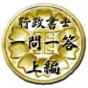 スキマ時間で合格!行政書士 完全版 上編  icon