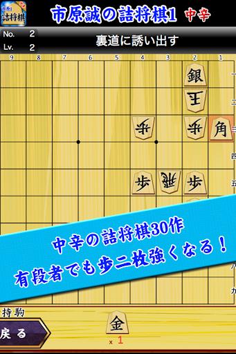 Shogi Problem of Ichihara