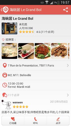 【免費旅遊App】巴黎寻味 · NewSavour-APP點子