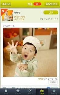 玩免費健康APP|下載닥터베베 - 임신,출산,육아 정보 큐레이션, 육아일기 app不用錢|硬是要APP