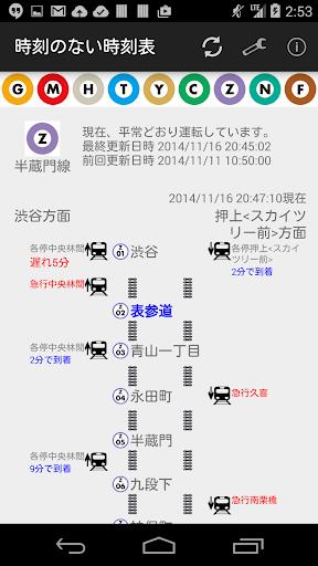 時刻のない時刻表 地下鉄遅延・渋滞情報表示アプリ