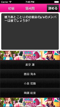 クイズ for ラブライブ!のおすすめ画像2