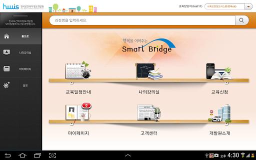 한국보건복지정보개발원 교육홈페이지 HD