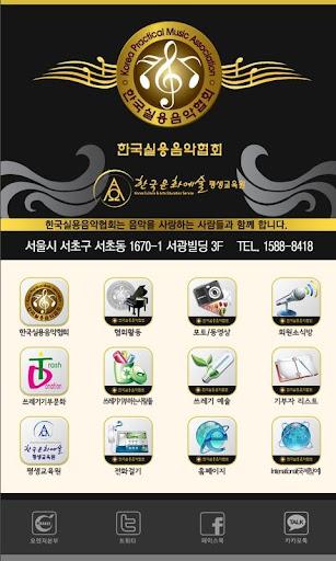 한국실용음악협회