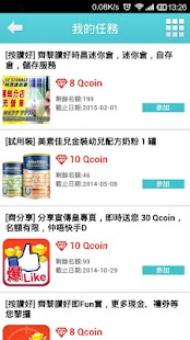 即Fun賞 – 禮券隨時攞|玩購物App免費|玩APPs