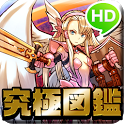 パズドラ究極攻略図鑑★パズル&ドラゴン裏技 icon
